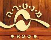 מנטרה ספא - לוגו