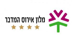 מלון אירוס המדבר - לוגו