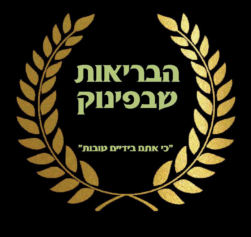 לוגו - ספא הבריאות שבפינוק תל אביב
